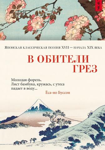 В обители грез. Японская классическая поэзия XVII - начала XIX века |