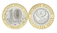 2006 год Россия 10 руб.Республика Алтай
