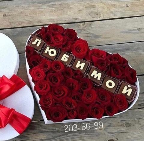 Цветы и шоколадные буквы «Любимой» #1144