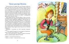 Николай Пирогов. Великий хирург