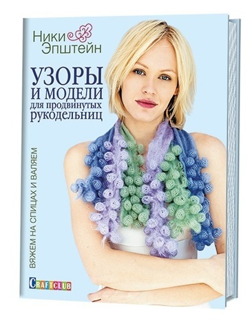 Книга Ники Эпштейн