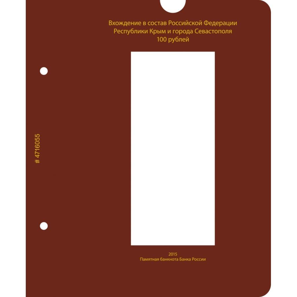 Дополнительный лист для  банкноты 100 рублей Крым (Albo Numismatico)