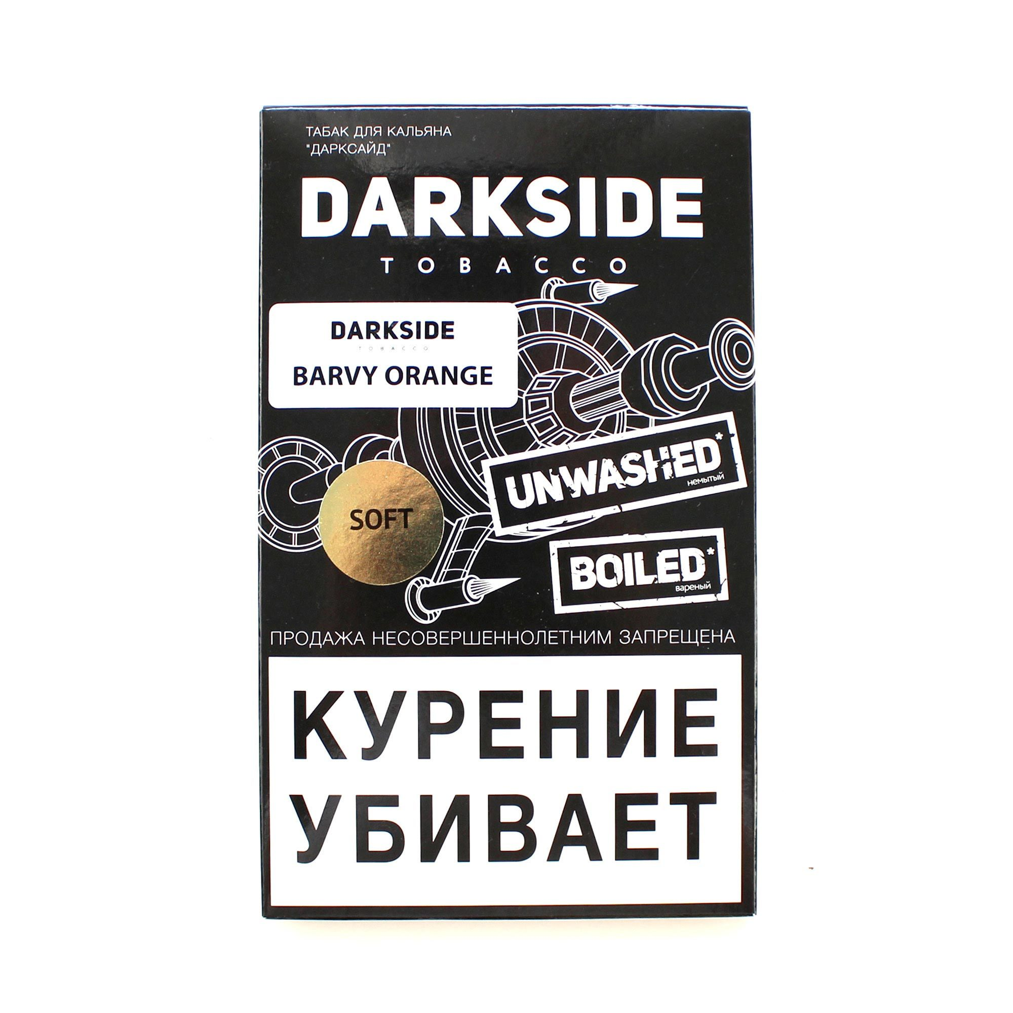 Табак для кальяна Dark Side Soft 100 гр. Barvy Orange