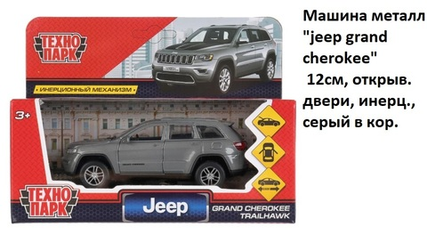 Машина мет. CHEROKEE-12-GY Jeep grand cherokee