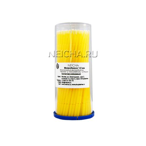 Микробраши 1,5 мм (100 штук)