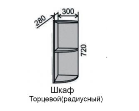 Шкаф торцевой МАДЕНА 300 (радиусный)