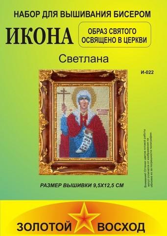 Набор для вышивания бисером И-022 Икона 9,5 х 12,5 Светлана
