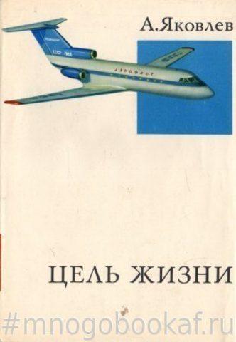 Цель жизни (Записки авиаконструктора)