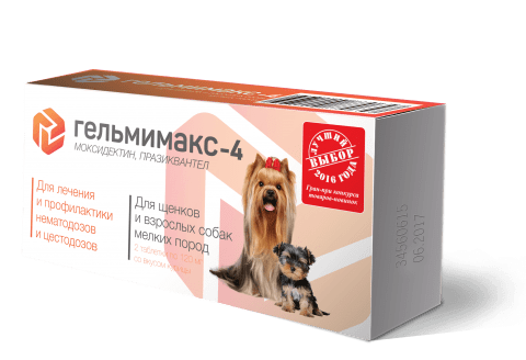 Гельмимакс-4 для щенков и взрослых собак мелких пород 2 таб.