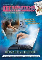 Журнал «Шахматный Совёнок». Выпуск №17