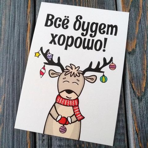 Мини-открытка ВСЁ БУДЕТ ХОРОШО! А7 (105*74мм)