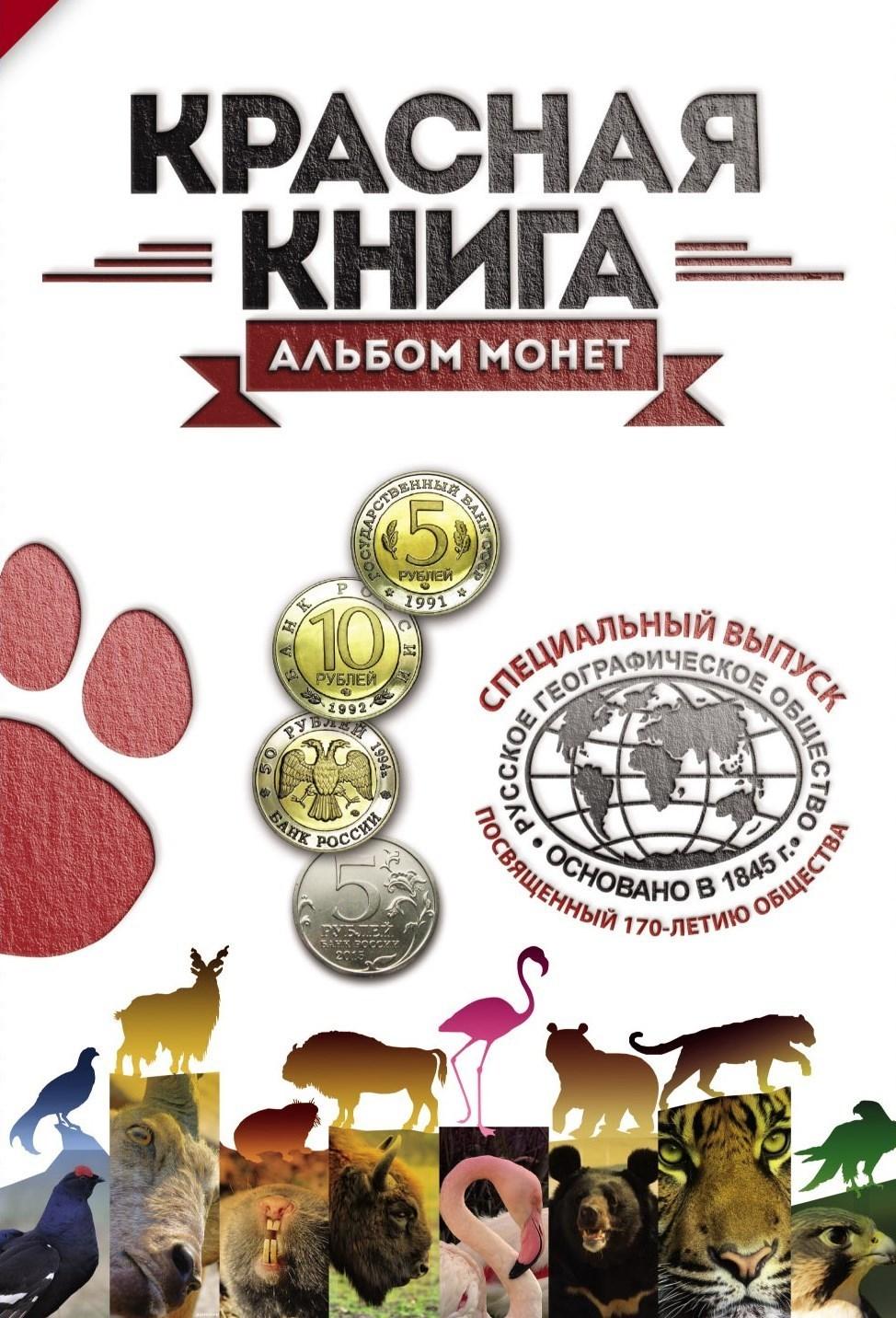 """Альбом для """"Красной Книги"""" капсульного типа"""