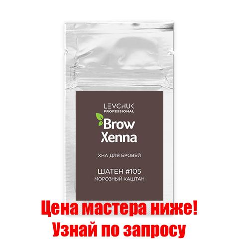Хна для бровей Шатен #105, морозный каштан, BH Brow Henna , 6г, 1шт (саше)