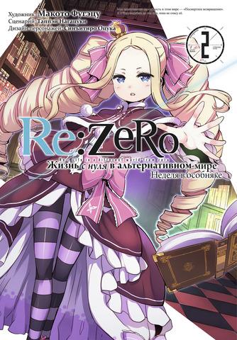 Re:Zero. Жизнь с нуля в альтернативном мире. Неделя в особняке. Том 2