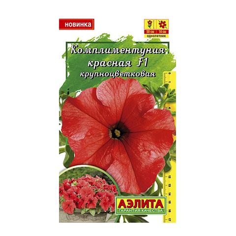 Комплиментуния красная F1 крупноцветковая   (Аэлита)