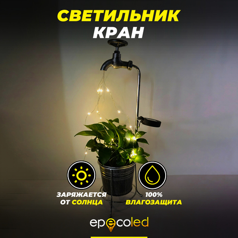 Светильник-кран EPECOLED теплый белый (на солнечной батарее)