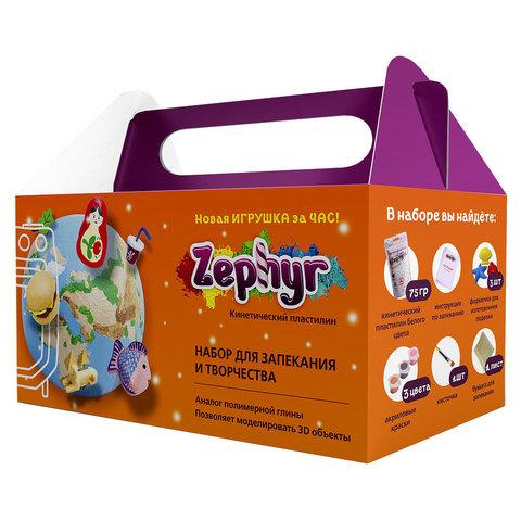 ZEPHYR (Зефир) Набор для запекания с кинетическим пластилином