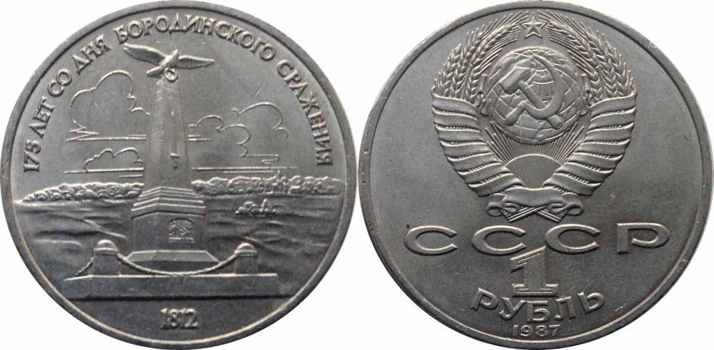 1 рубль Бородино Монумент (Обелиск) 1987 г.