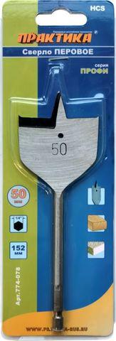 Сверло по дереву перовое ПРАКТИКА  50 х 152 мм (1шт.) блистер (774-078)