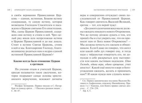 Наставления современным христианам. Архимандрит Лазарь (Абашидзе) + диск