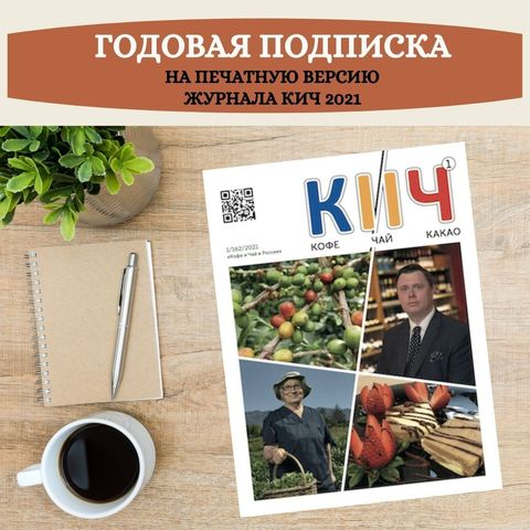 Годовая подписка на печатную версию журнала КиЧ 2021, электронная версия в подарок