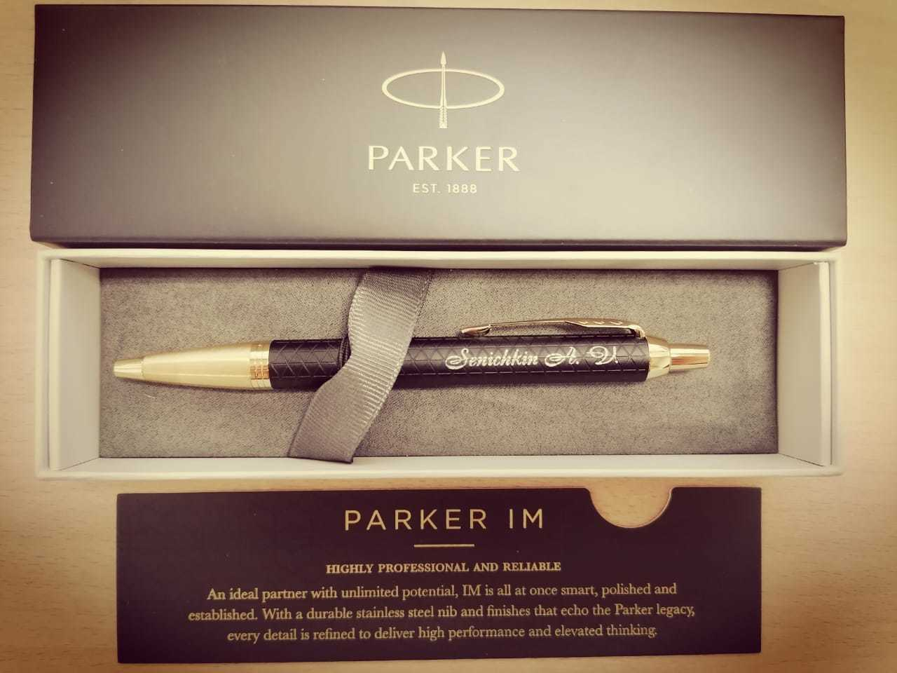 Пример № 20 (Шариковая) /  / Ручка: Parker IM / Место нанесения: № 4 / Шрифт: RoscherkDL / Артикул: 1931667