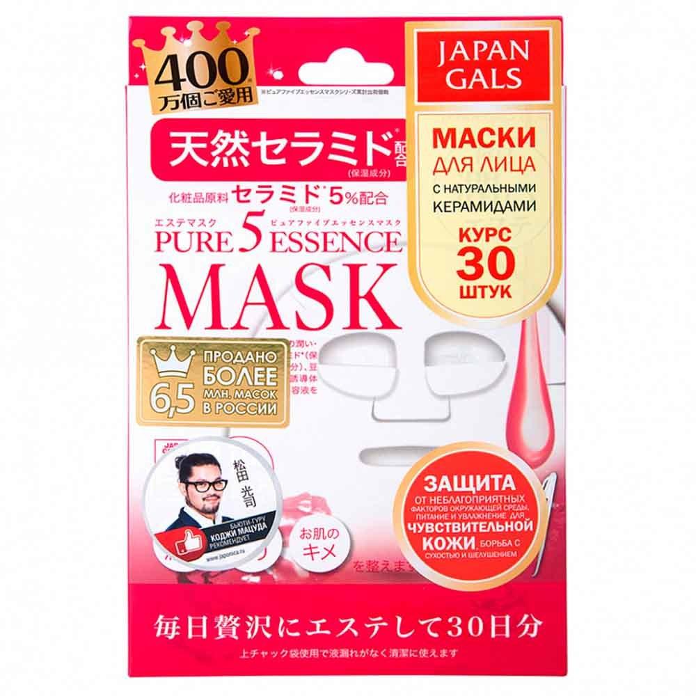 Маски для лица  с Натуральными керамидами+Нано-коллаген защита для чувствительной кожи