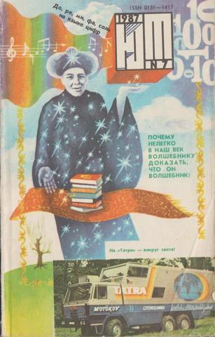 Юный техник № 7 за 1987 г