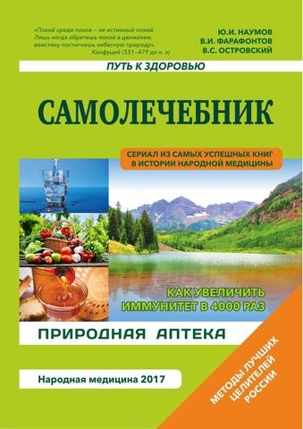 САМОЛЕЧЕБНИК - В. Островский