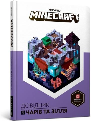 Minecraft. Довідник чарів та зілля