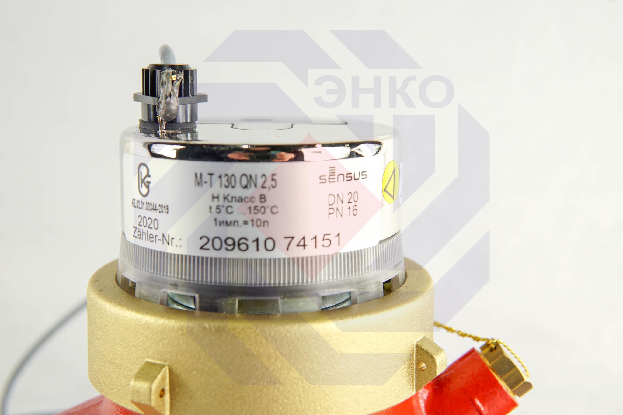 Счетчик горячей воды SENSUS M-T 130 QN 2,5 DN 20 с импульсным выходом