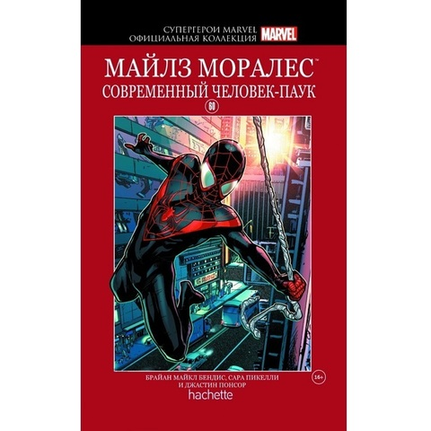 Супергерои Marvel. Официальная коллекция №60 Майлз Моралес