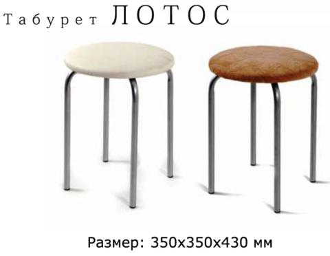 табурет Лотос