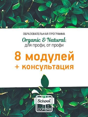 Organic & Natural. 8 модулей + индивидуальная консультация