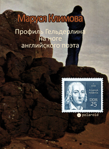 Маруся Климова. Профиль Гельдерлина на ноге английского поэта
