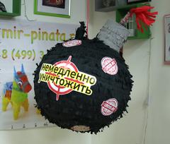 Пиньята Бомбическая- немедленно уничтожить - мир-пиньята