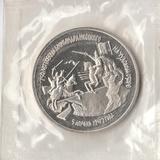 K9070, 1992, Россия, 3 рубля Невский Чудское озеро пруф запайка