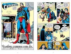 Супермен. Человеку, у которого есть всё