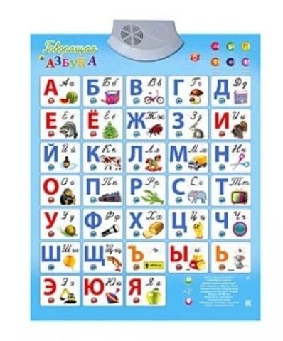Звуковой плакат Говорящая азбука
