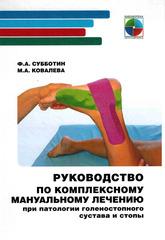 Руководство по комплексному мануальному лечению при патологии голеностопного сустава и стопы