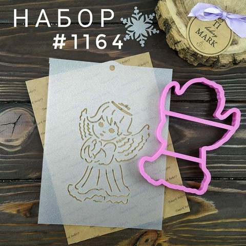 Набор №1164 - Ангелочек