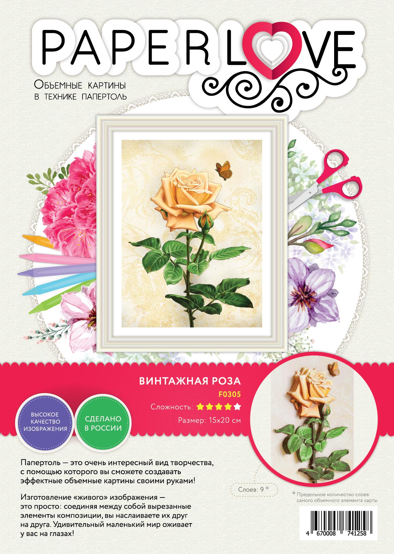 Папертоль Винтажная роза — фотография обложки.