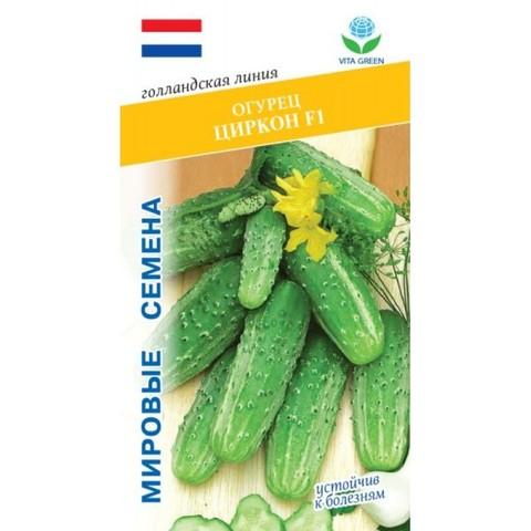 Семена Огурец Циркон F1 (Nunhems) 10 сем