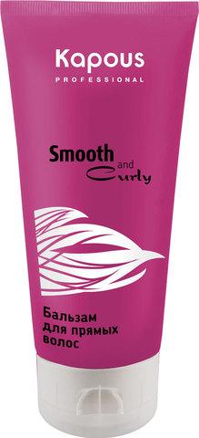Бальзам для прямых волос,Kapous Smooth And Curly,200 мл