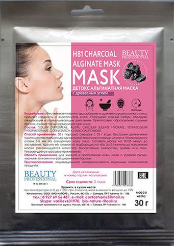 Альгинатная маска детокс, ТМ BEAUTY PROFESSIONAL