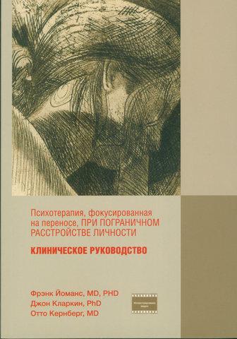Йоманс Ф., Кларкин Дж., Кернберг О. Психотерапия, фокусированная на переносе, при пограничном расстройстве личности. Клиническое руководство