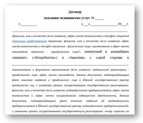 Договор оказания медицинских услуг между пациентом, заказчиком и мед клиники