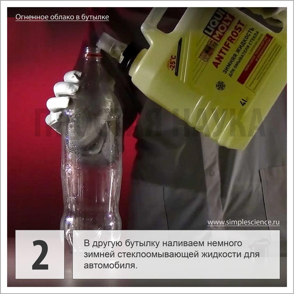 В другую бутылку наливаем немного зимней стеклоомывающей жидкости для автомобиля.