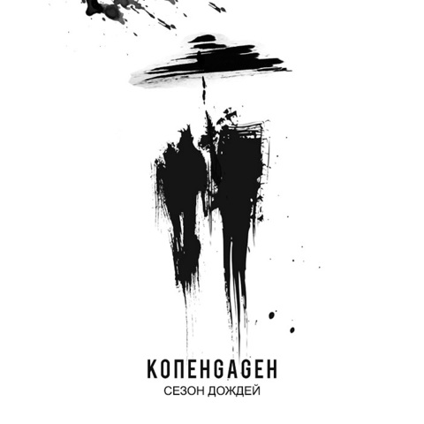 КОПЕНGАGЕН – Сезон дождей (Single) (Digital) (2020)