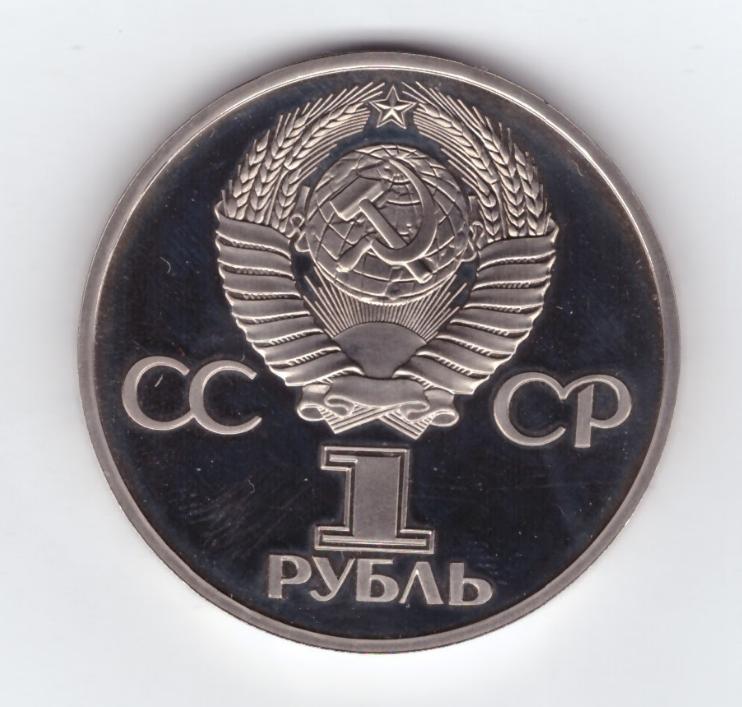 (Стародел PROOF) 1 рубль 1982 год